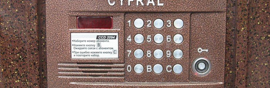Цифровите ключалки